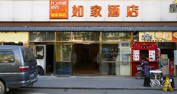 如家(北京传媒大学西门店)-钟点房图片