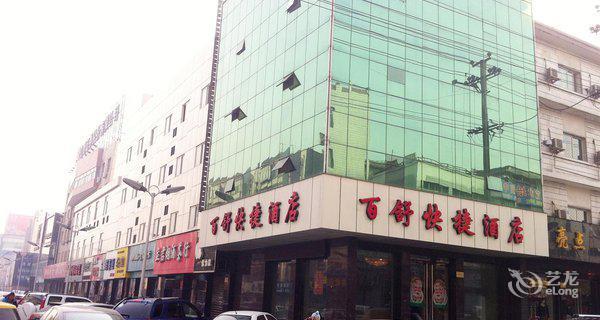 百舒快捷酒店(临汾洪家楼店)-钟点房图片