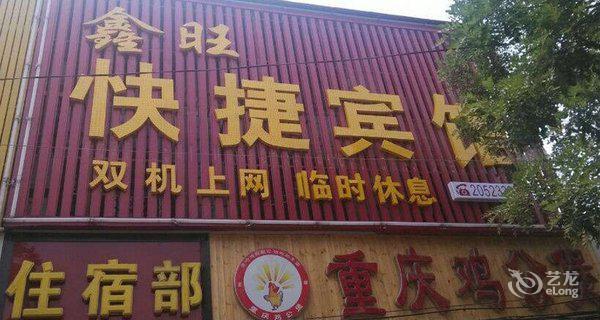 临汾鑫旺快捷宾馆-钟点房图片