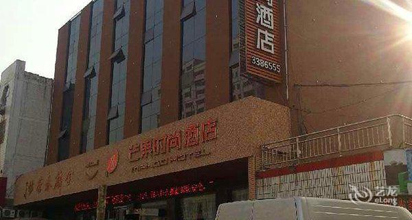 临汾市尧都区芒果时尚酒店-钟点房图片