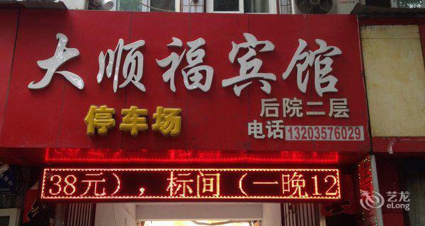 临汾大顺福宾馆-钟点房图片