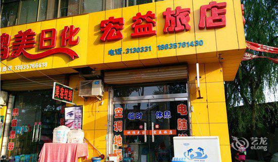 临汾市宏益旅店-钟点房图片