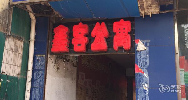 临汾鑫客公寓(平阳广场)-钟点房图片