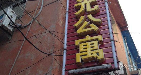 临汾阳光公寓-钟点房图片