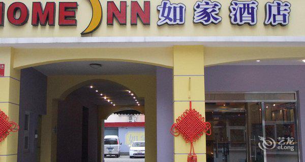 如家(北京农展长虹桥店)-钟点房图片