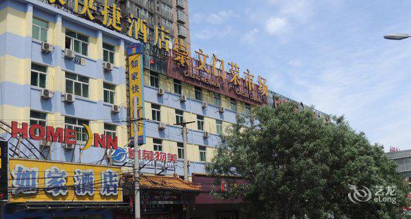 如家(北京火车站广渠门店)-钟点房图片