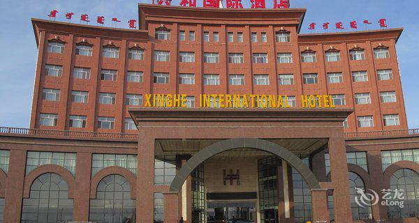 兴和国际酒店-钟点房图片