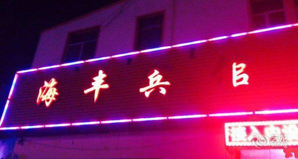 乌兰察布丰镇市海丰宾馆-钟点房图片