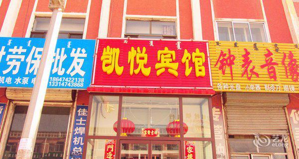 卓资县凯悦宾馆-钟点房图片
