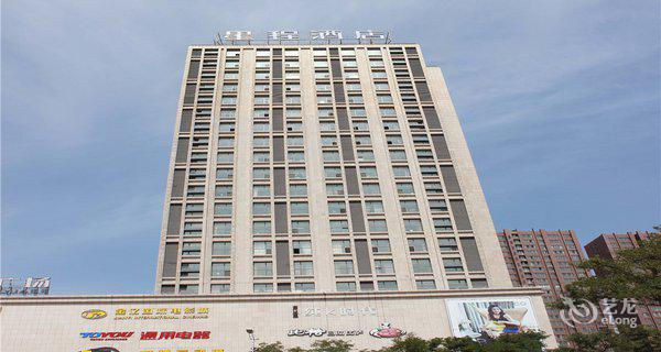 星程酒店(华住高端酒店)-钟点房图片