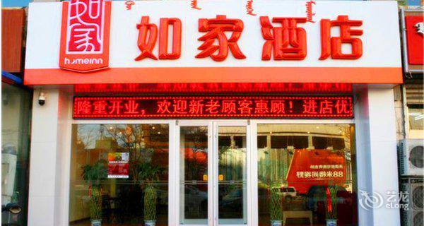 如家(乌海万达广场店)-钟点房图片