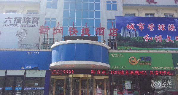 乌海市新润快捷酒店-钟点房图片