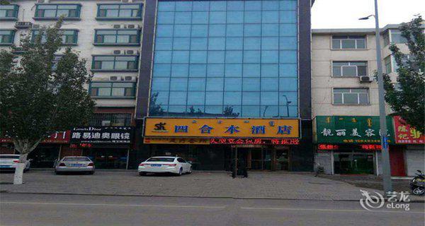乌海市四合木酒店-钟点房图片