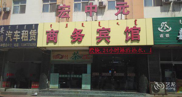 乌海宏中元商务宾馆-钟点房图片