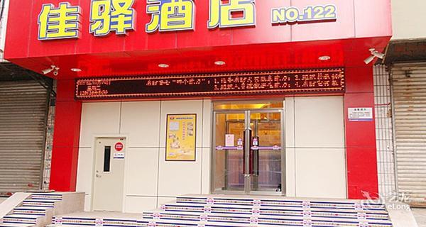银座佳驿(沈阳太原街西塔店)-钟点房图片