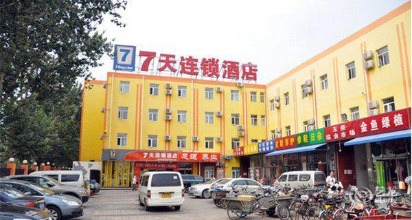 7天连锁酒店(北京颐和园店)-钟点房图片