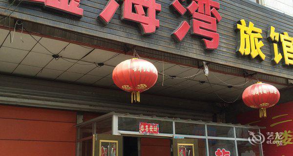 本溪市鑫海湾旅店-钟点房图片