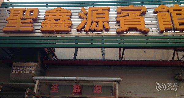 本溪圣鑫源宾馆-钟点房图片
