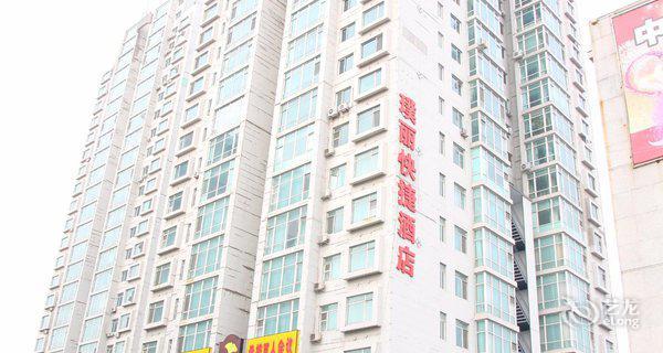丹东璞丽快捷酒店-钟点房图片