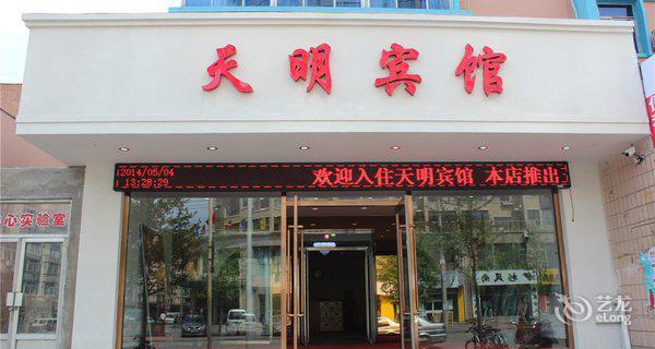 丹东天明宾馆-钟点房图片