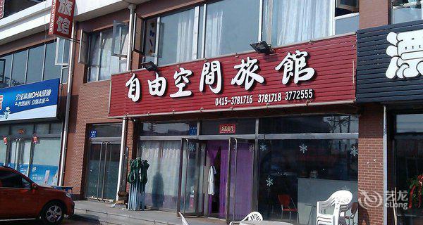 丹东自由空间旅馆-钟点房图片