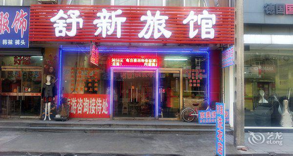 丹东舒新旅馆-钟点房图片
