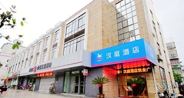 汉庭(南京高淳凯金广场店)-钟点房图片