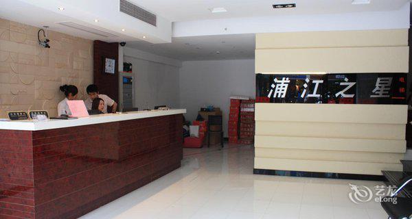 浦江之星上海打浦桥店-钟点房图片