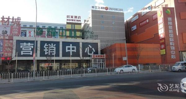 如家(北京苹果园地铁站店)-钟点房图片