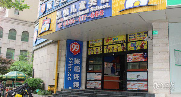 99旅馆连锁(上海新天地店)-钟点房图片