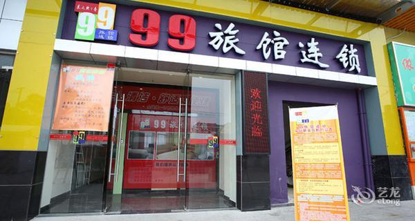 99(场中路路地铁站店)-钟点房图片