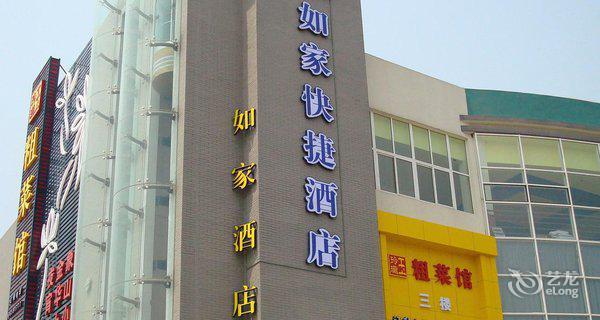 如家(苏州木渎灵岩山香港街店)-钟点房图片