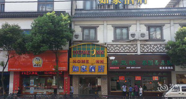 如家(苏州木渎古镇店)-钟点房图片