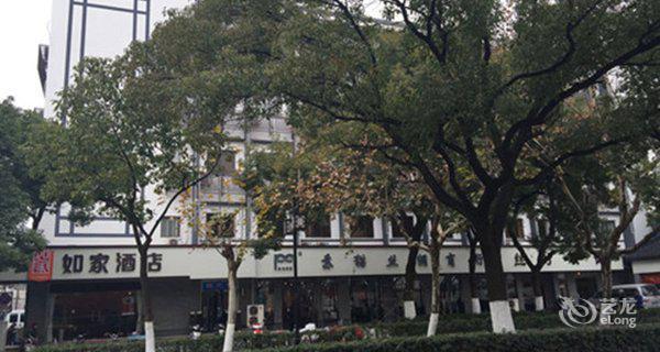 如家快捷酒店(苏州新观前店)-钟点房图片