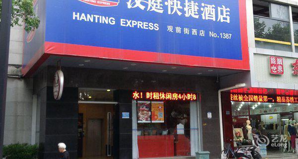 汉庭酒店(苏州观前街西店)-钟点房图片