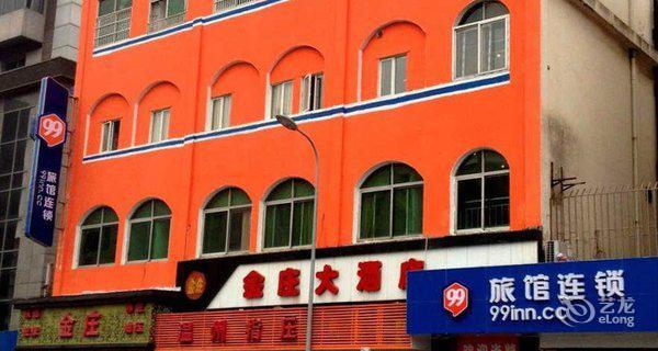 99旅馆连锁(上海柳营路店)-钟点房图片