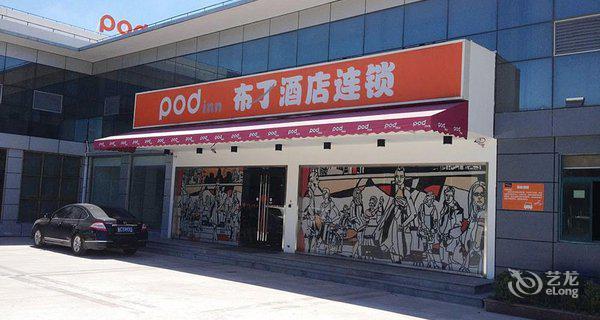 布丁酒店(松江大学城欢乐谷)-钟点房图片