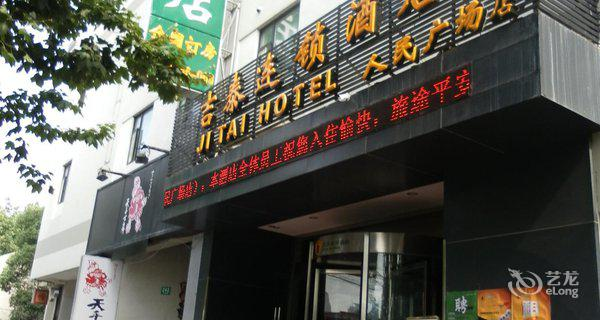 吉泰上海人民广场店-钟点房图片