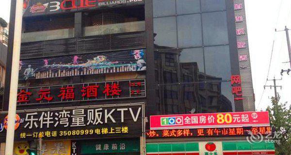 易佰连锁旅店(上海西藏北路地铁站店)-钟点房图片