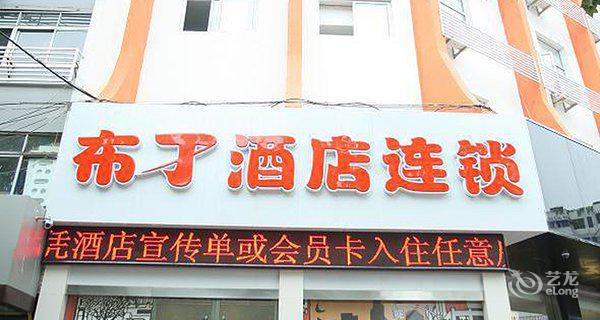 布丁酒店(徐州宣武市场店)-钟点房图片