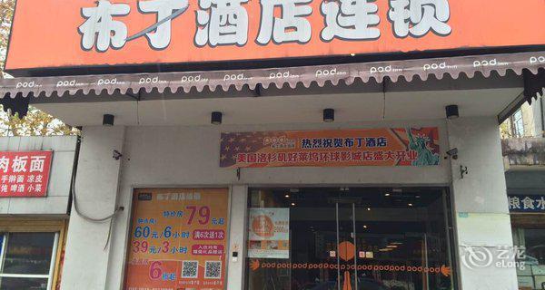 布丁(徐州火车站朝阳市场店)-钟点房图片