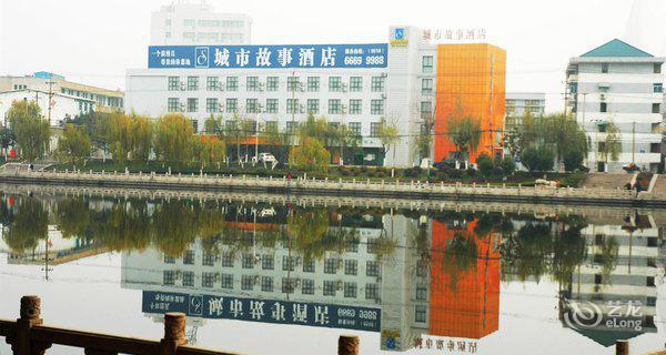 徐州城市故事酒店(和平桥店)-钟点房图片