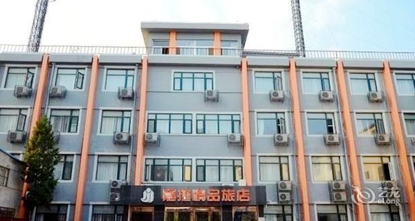 徐州嘉捷精品旅店-钟点房图片