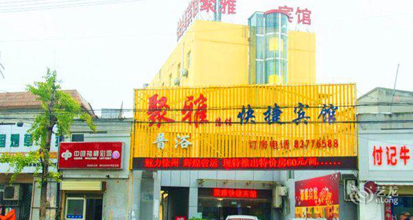 徐州聚雅快捷酒店-钟点房图片