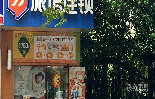 99旅馆连锁(万达广场彭浦店)-钟点房图片