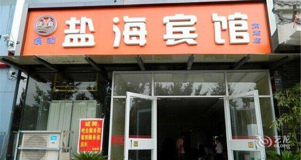 徐州盐海宾馆(汽车南站店)-钟点房图片