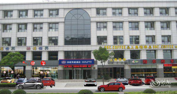 汉庭(上海虹桥枢纽七宝二店)-钟点房图片