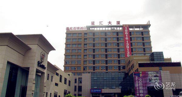 汉庭(上海虹桥枢纽九亭店)-钟点房图片