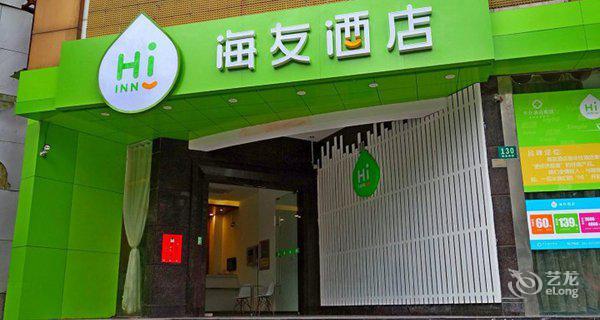 汉庭海友(上海制造局路店)-钟点房图片