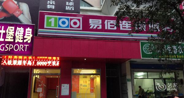 易佰(上海翔殷路地铁站店)-钟点房图片